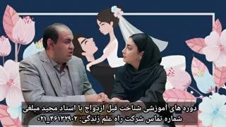 دوره ی آموزشی نکاتی که در دوران آشنایی قبل از ازدواج باید دانست!!!