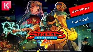 تریلر جدید عنوان Streets of Rage 4 (شورش در شهر ۴)