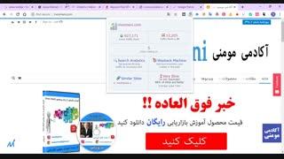 ابزارهای رایگان بازاریابی اینترنتی