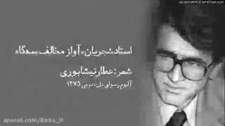 استاد محمدرضا شجریان ـ بجز غم خوردن عشقت غمی دیگر نمی دانم