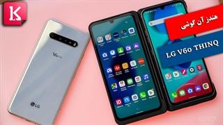 هندز آن گوشی LG V60 / زیرنویس فارسی