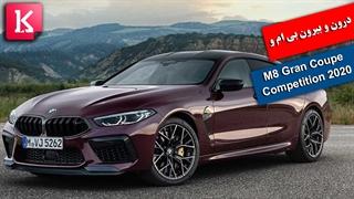 برای رانندگی با بی ام و M8 Gran Coupe 2020 باید کلاس مخصوص بروید