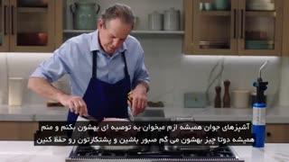 آموزش آشپزی آسان و راحت با توماس کلر با زیرنویس فارسی
