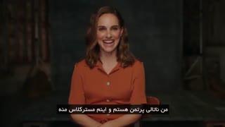 آموزش بازیگری و درس های بازیگری توسط ناتالی پورتمن با زیرنویس فارسی