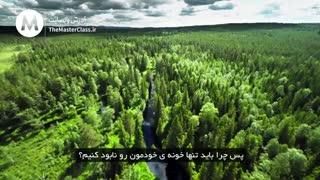 حفاظت از محیط زیست را از دکتر جین گودال آموزش ببینیم