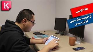 ویدئوی هک گوشی از طریق دستیار صوتی گوگل و سیری
