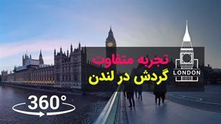 تور 360 درجه شهر لندن | گردشی متفاوت