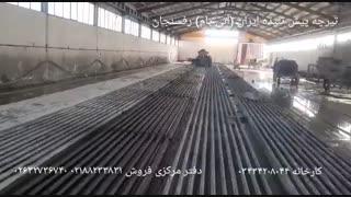 تیرچه پیش تنیده ایران (آتی بام) رفسنجان