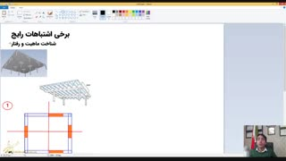 آشنایی با ماهیت و مدل سازی سقف وافل