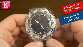 جعبه گشایی ظریفترین ساعت غواصی جهان تا عمق 200 متر/زیرنویس فارسی