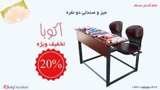 فروش ویژه میز و نیمکت دو نفره دانش آموزی مدارس