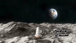 آیا واقعا به ماه سفر کردیم؟؟ قسمت دوم