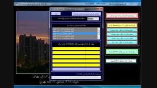 نرم افزار محاسبه سریع خدمات مهندسی در تهران و شهرستانهای استان تهران