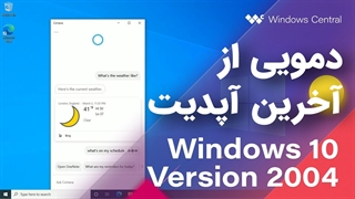نسخه رسمی آپدیت ویندوز 10 [   2020 April ]