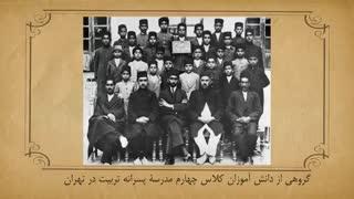 تاریخچه نظام آموزشی ایران