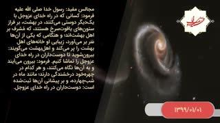 جنات عدن (بهشتی فراتر از هفت آسمان) عوالم نور {کاخهایی از طلا، نقره، یاقوت...} در آسمان