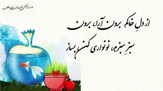 کلیپ شاد عید نوروز