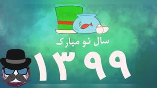 سال 1399 مبارک