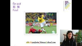 3 足球词汇