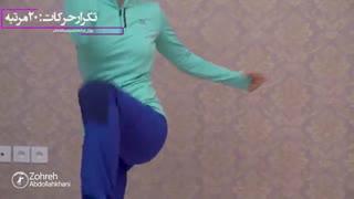 """ورزش در قرنطینه با  """"زهره عبداله خانی""""  ، قسمت 1"""