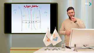زیست پایه دهم جلسه اول تدریس استاد علی صادقی