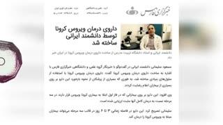 چهارمین داروی درمان کرونا که ساخت ایران است