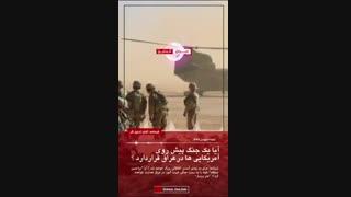 تو عراق چه خبره؟ آیا جنگ دوم عراق در راه است؟