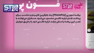 معرفی اپلیکیشن های کاربردی ... فون پی