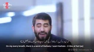 کربلا میخوام ابوالفضل - حسین طاهری | English Urdu Subtitles