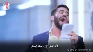کربلا میخوام ابوالفضل - حسین طاهری | الترجمة العربیة