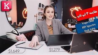 مقایسه فنی سه لپ تاپ دو در یک Yoga c940، Dell XPS و HP Spectre