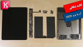 کالبدشکافی تبلت 12.9 اینچی آی پد پرو 2020 اپل توسط iFixit