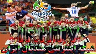 دیدار تیم های ملی هندبال روسیه و فرانسه در فینال المپیک ریو 2016