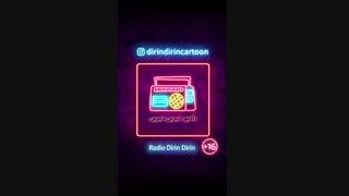 رادیو دیرین دیرین - طوطی و بازرگان