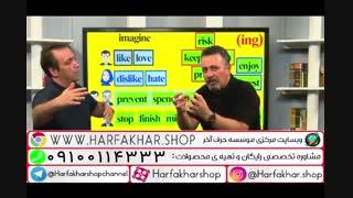 تدریس مبحث مصدر و اسم مصدر زبان انگلیسی حرف آخر استاد محمودی
