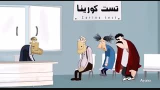انیمیشن تست کورینا............