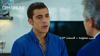 دانلود سریال سیب ممنوعه قسمت 173 با دوبله فارسی سریال ترکی Yasak Elma نماشا