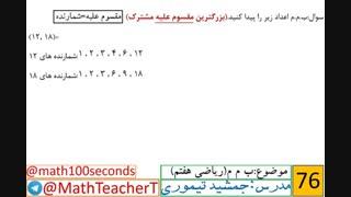 ب م م - ریاضی هفتم